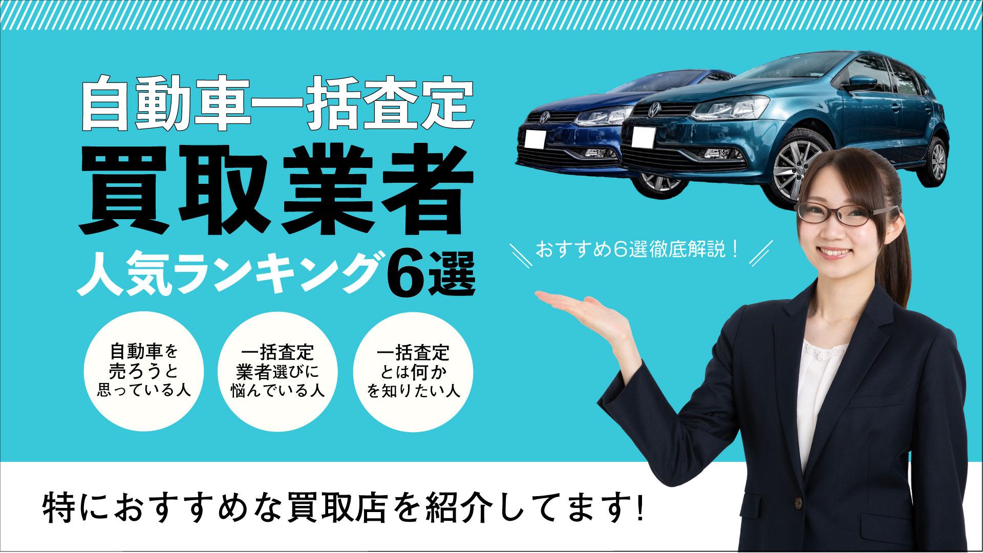 自動車一括査定おすすめ買取業者人気ランキング6選