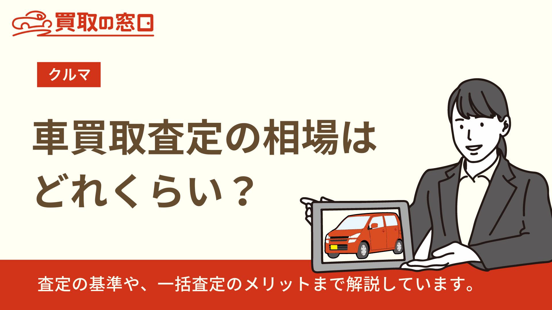 車買取査定の相場は?査定の基準や一括査定のメリットまで解説!