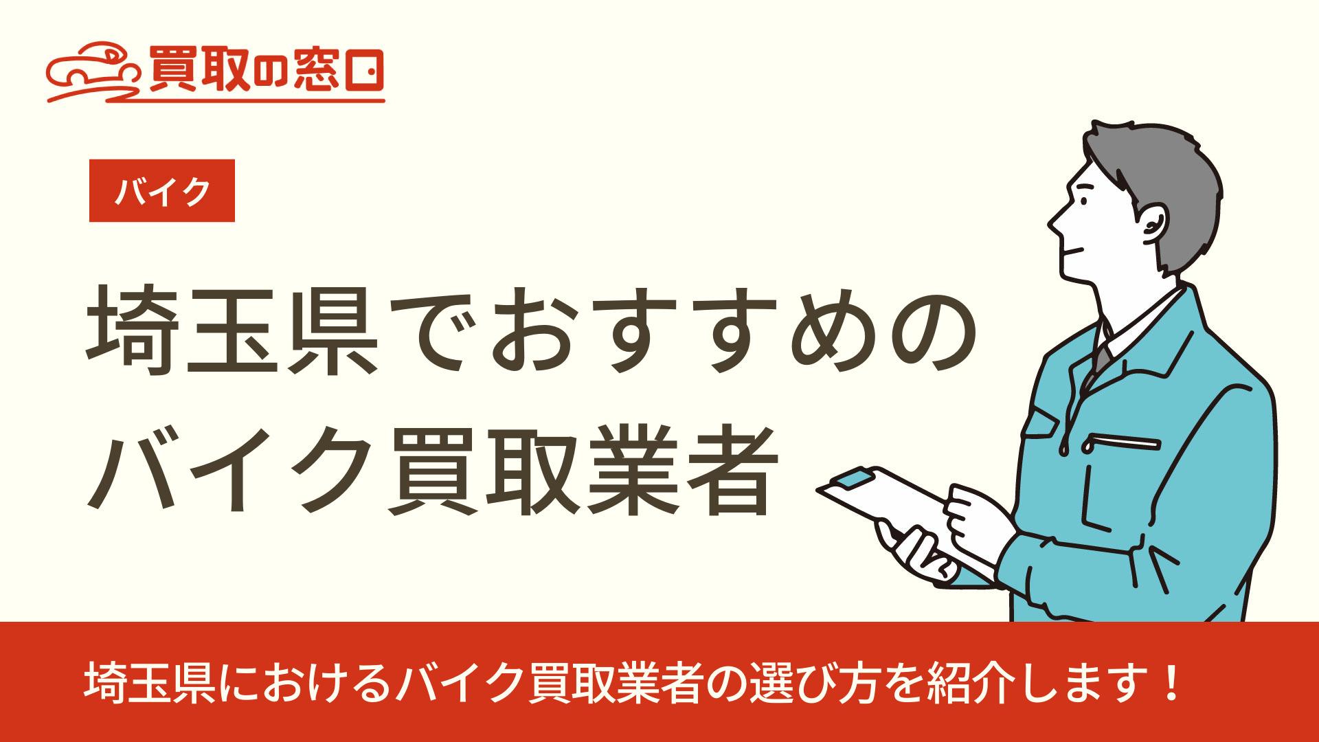 埼玉でバイク買取を依頼するならどこ?おすすめ業者を地域別に紹介