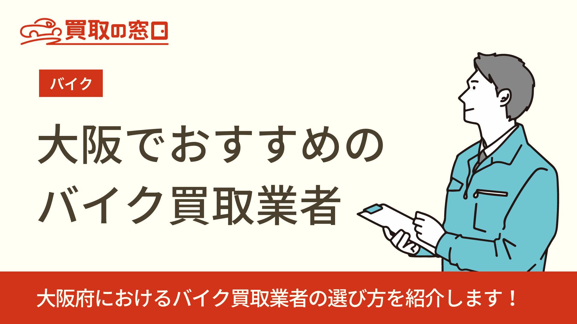 大阪のバイク買取店5選とバイク売却の基礎知識を徹底解説!