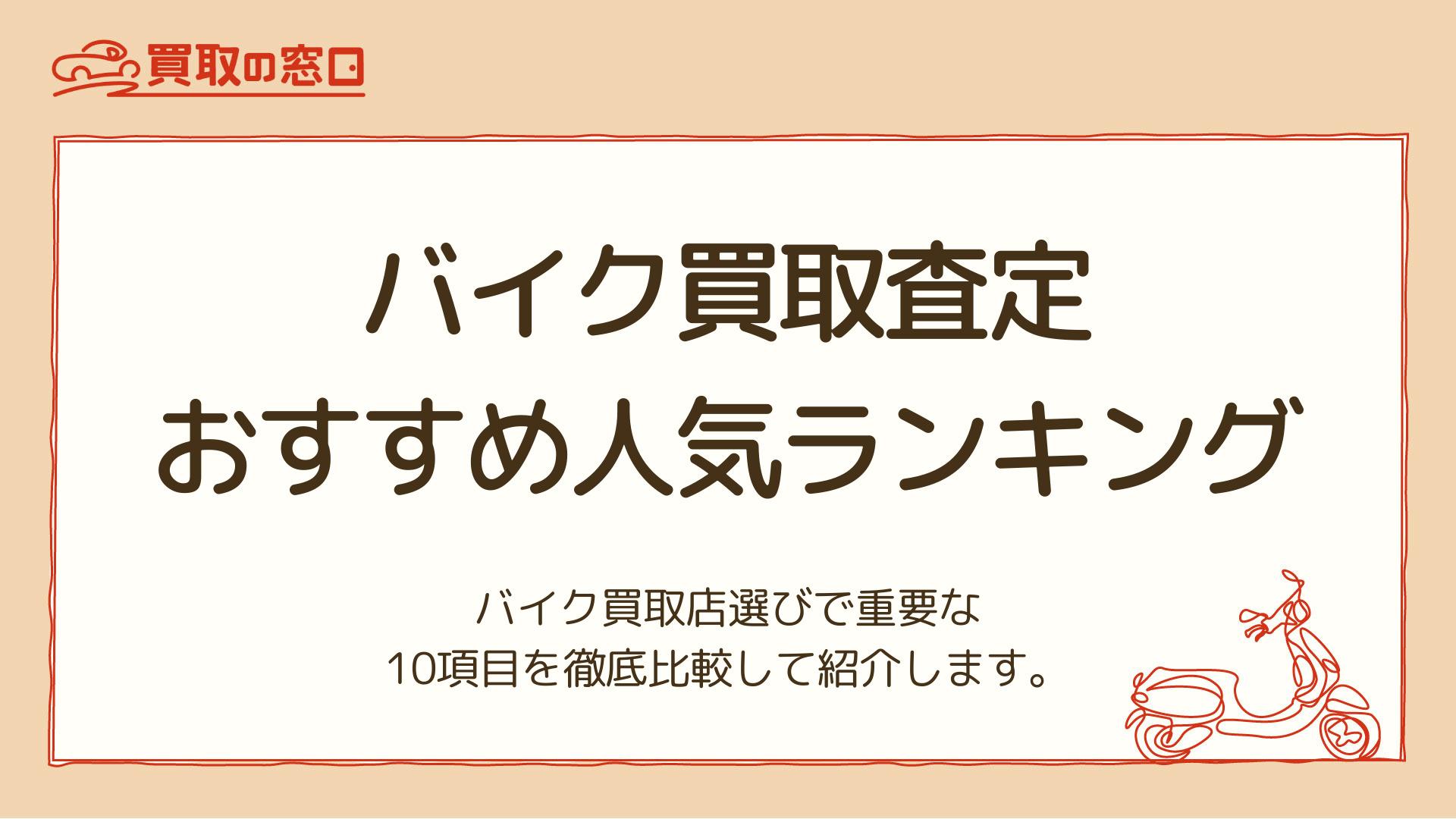 【2021最新】バイク買取・査定おすすめ人気ランキング!