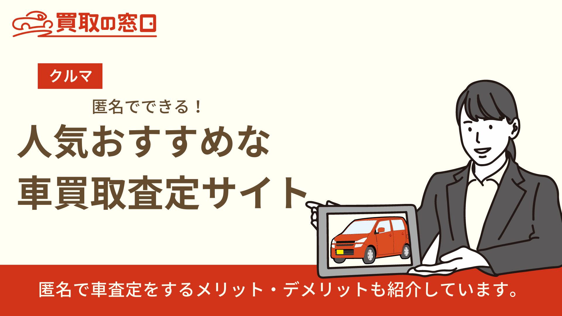 匿名の車買取査定サイトおすすめ5選!オンラインで相場を調べる方法