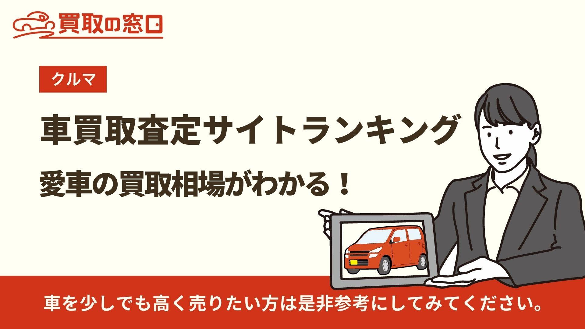 匿名OK?車買取相場が分かるおすすめ査定サイトランキング!