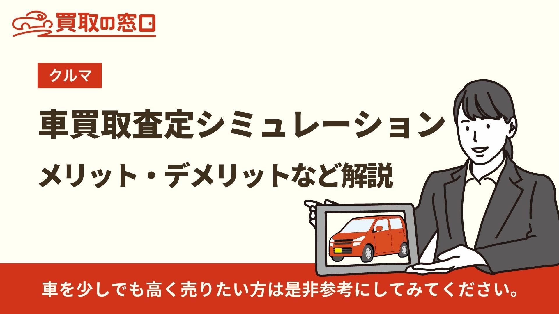 車買取査定のシミュレーションで相場を知ろう!個人情報なしでOK?