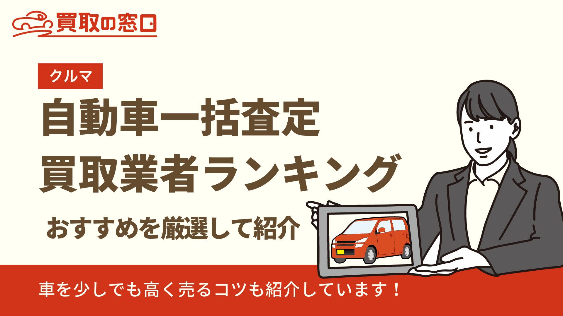 【徹底比較】自動車一括査定おすすめ買取業者人気ランキング10選