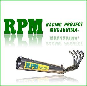 RPM マフラー